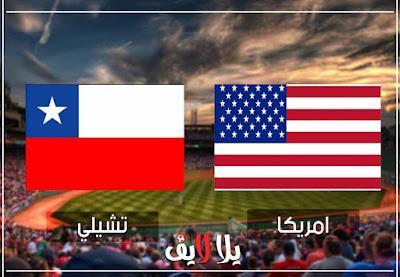 مشاهده مباراة امريكا وتشيلى