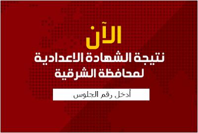 نتيجة الشهاده الاعداديه لمحافظة الشرقيه 2017 الترم الثانى / الصف الثالث الاعدادى