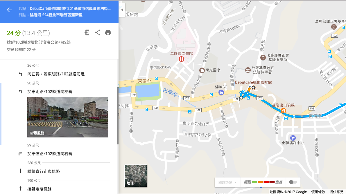 google 離線 版