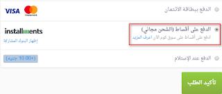 تعرف خدمة التقسيط من سوق كوم مصر وخطوات طلب اى منتج بالتقسيط من سوق كوم مصر