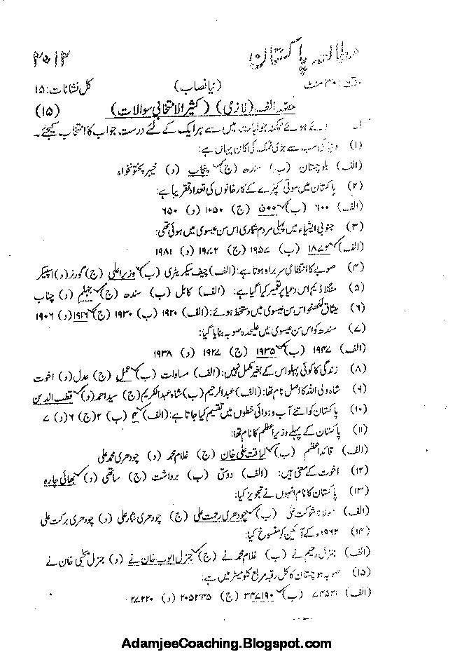 Essay on power breakdown in karachi