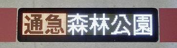 東京メトロ副都心線 通勤急行 森林公園行き1 東急5050系側面