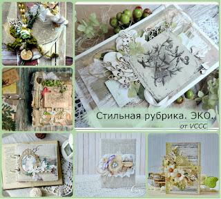 http://vintagecafecard.blogspot.ru/2016/02/eco.html