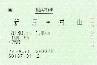 新庄駅車発機発行 特急券 新庄→村山