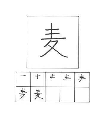 kanji terigu