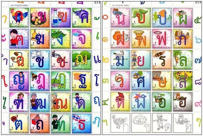 Thai Alphabet - #traffic-club