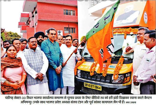 चंडीगढ़ सेक्टर 33 स्थित भाजपा कार्यालय कमलम से चुनाव प्रचार के लिए वीडियो रथ को हरी झंडी दिखाकर रवाना करते कैप्टन अभिमन्यु, साथ में पूर्व सांसद सत्य पाल जैन व भाजपा प्रदेश अध्यक्ष संजय टंडन