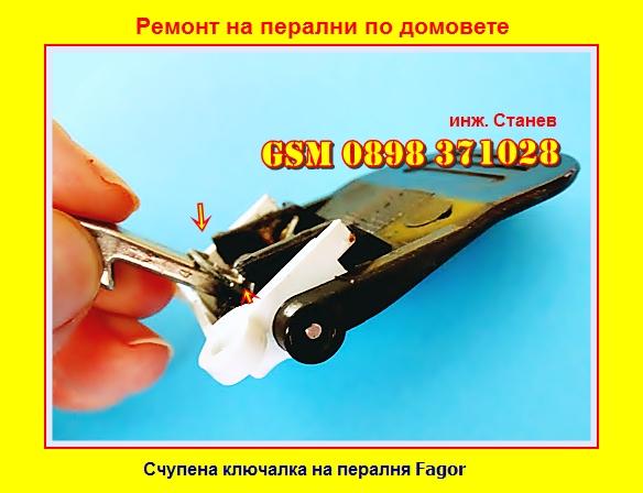 Ремонт на перални,  Ремонт на счупена ключалка на пералня Fagor,счупена ключалка на пералня,  Fagor,  счупена ключалка на пералня,  Ремонт на счупена ключалка на пералня, перални,