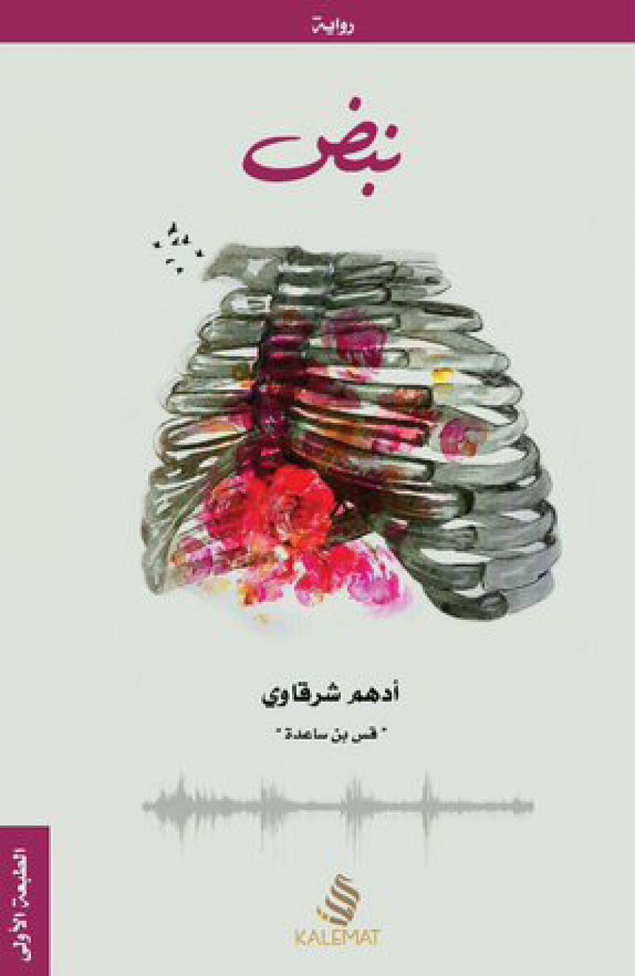 كتب ادهم الشرقاوي pdf