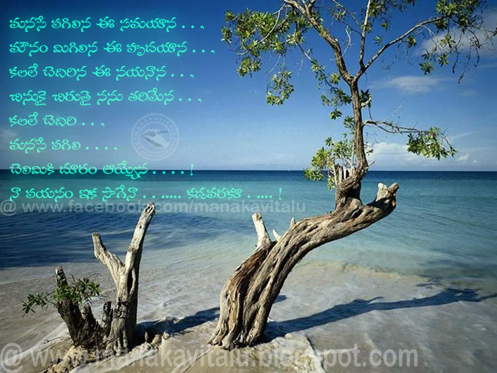 naa payanam telugu kavithalu, mmessage, sms in english on images and photos submitted by Gowthami