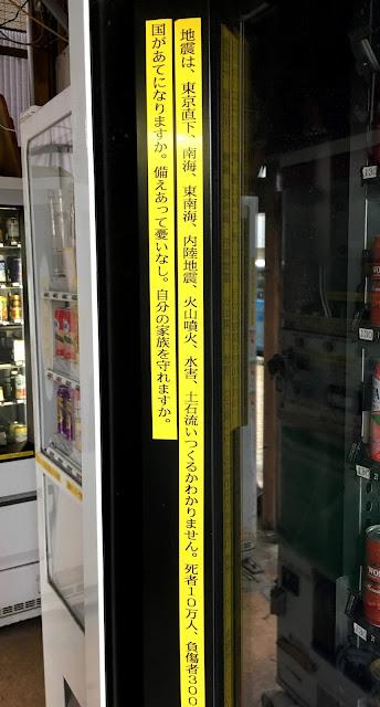 秋葉原にある恐ろしい自販機。顔面と股間が永久にネットに公開されます【c】