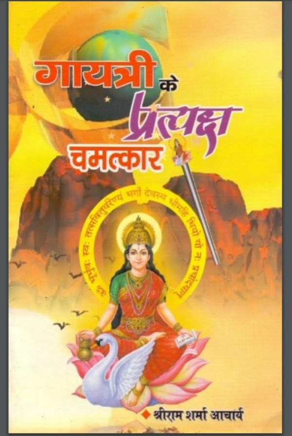 gayatri-ke-chamatkar-acharya-shriram-sharma-गायत्री-के-प्रत्यक्ष-चमत्कार-आचार्य-श्रीराम-शर्मा