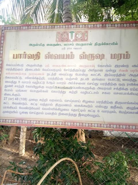 Koyambedu-Vishnu-temple.png