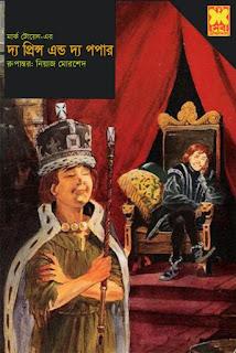 দ্য প্রিন্স এন্ড দ্য পপার - মার্ক টোয়েন অনুবাদ নিয়াজ মোরশেদ The Prince and the Pauper Neaz। Morshed