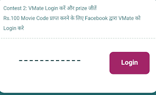 VMate Contest 2: Login & Get Up to Rs.100 Movie Voucher