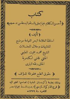 كتاب أحسن الكلام فيما يتعلق بالسنة والبدعة من الأحكام - محمد بخيت المطيعي
