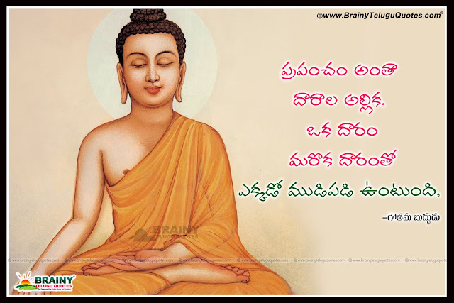 Here are the best and top Telugu Gautama Buddha Inspiring quotes with the Telugu font. You can download these top Gautama Buddha inspirational and motivational quotes for free. You can keep these Gautama Buddha inspiring images as WhatsApp DP, Facebook cover pic or profile picture, and also you can forward these images through Hike, Viber, etc.Nice inspirational Telugu gautama buddha quotations - Gautama Buddha Telugu most Powerful Words with Quotes and Images- Life motivating telugu thoughts from gautama buddha - Top Telugu Golden words text messages quotes from Gautama Buddha - Gautama Buddha Telugu Quotations - Best of Gautama Buddha telugu quotes - Best thoughts of gautama buddha - Gautama Buddha images pictures wallpapers - Gautama Buddha Great quotes and sayings - Gautama Buddha inspirational quotes thoughts messages - telugu Gautam Buddha Words and Quotes images - Spiritual Quotations by Gautam Buddha in Telugu Font -Gautama Buddha positive Thinking Quotes in Telugu,Gautama Buddha quotes in Telugu language, about Gautama Buddha biography in Telugu,Quotes from Gautama Buddha in Telugu,about Gautama Buddha in Telugu pdf, few lines about Gautama Buddha in Telugu. Gautama Buddha Motivational Quotes and Quotations in Telugu words.Best inspirational quotes by Gautama Buddha in Telugu Language.