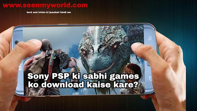 Sony PSP ki all games ko download kaise kare