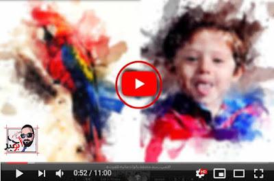 اكشن-رسم-ألوان مائية | شرح فيديو بسيط استخدام اكشن مختلط-بألوان-مائية-للفوتوشوب-Watercolor-Mixed-Sketch-Photoshop-Action-23272022