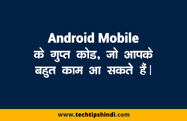 Secret Code of Android  Tips | Tips in hindi
