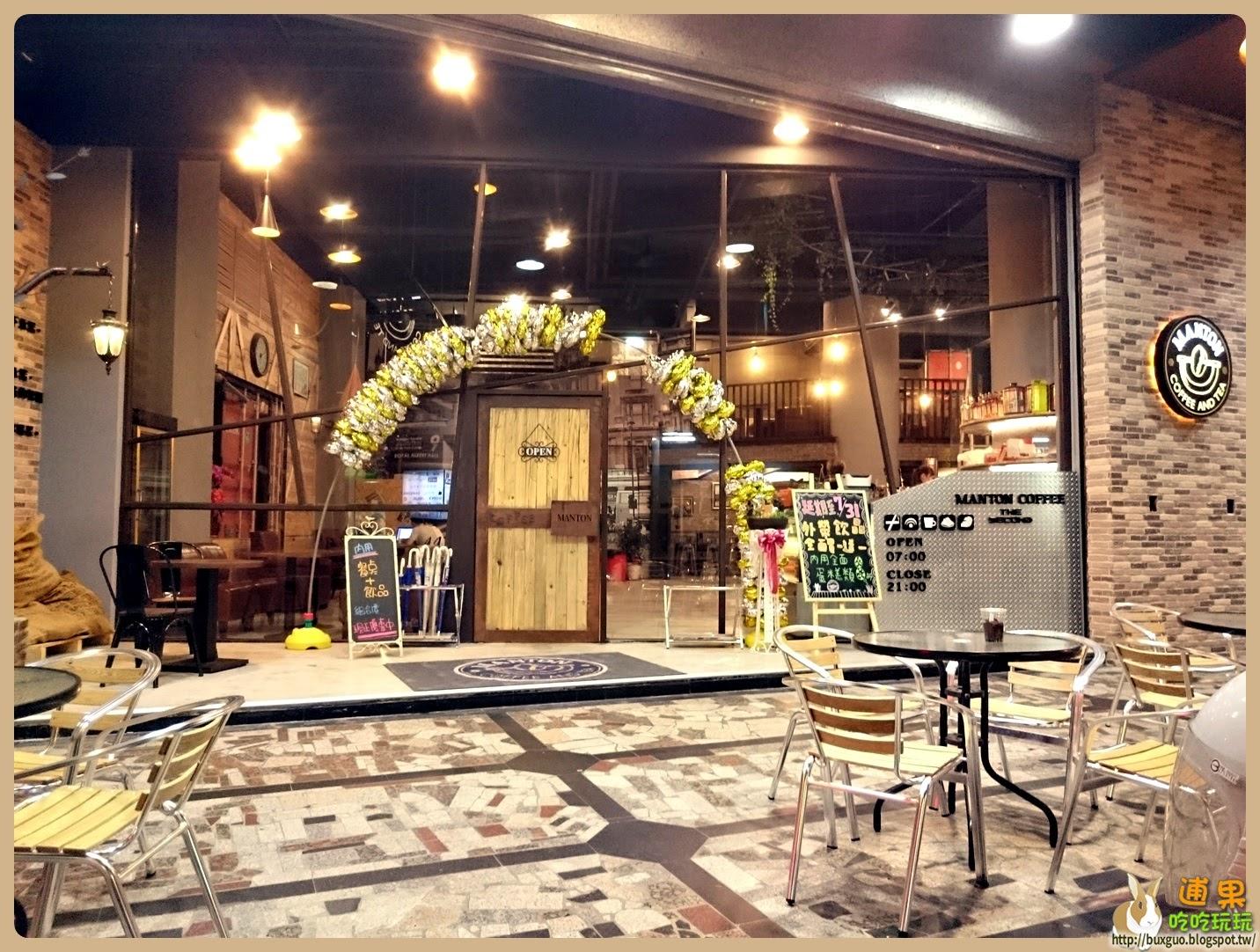 R人吃吃玩玩: 曼頓咖啡 (裕農二代店)(8.1起改名「首璽咖啡」)
