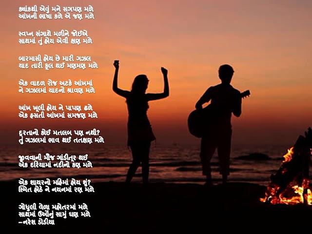 क्यांकथी एवुं मने सगपण मळे Gujarati Gazal By Naresh K. Dodia