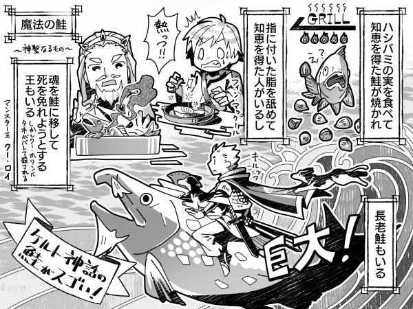 1コマ漫画】ケルト神話の鮭がス...