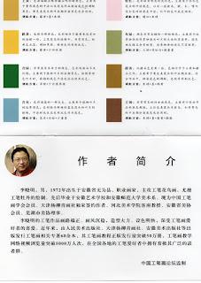 Набор минеральных красок для гунби