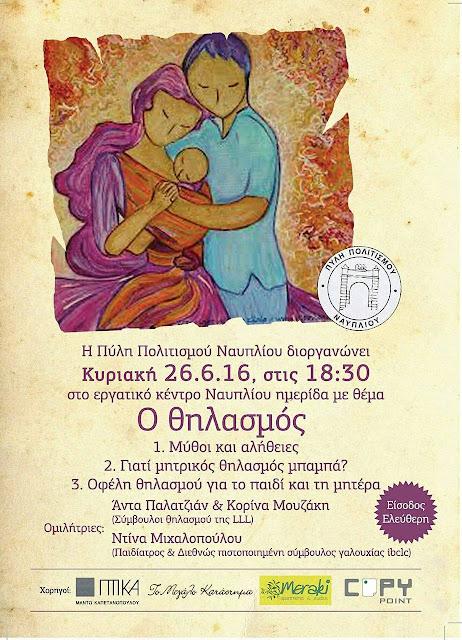 Ημερίδα για τον μητρικό θηλασμό από την Πύλη Πολιτισμού Ναυπλίου