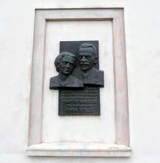 Ходоров. Школа № 1. Мемориальная доска Дмитрию Макогону и его дочери Ирине Вильде.
