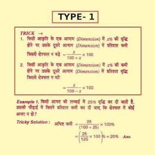 Maths, Mensuration का ट्रिक फरमूला type -1