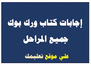 حلول كتاب ورك بوك رابعة إبتدائي