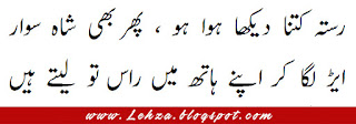 Rasta Kitna Deekha Howa Ho , Phir Bhi Shah Sawar Ayrh Laga Kar Apny Haath Mai Raas To Lety Hain