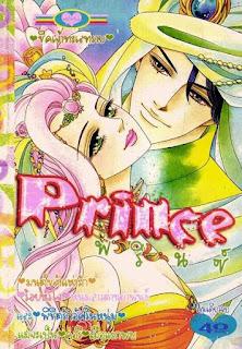 การ์ตูนอัพใหม่ Prince เล่ม 1