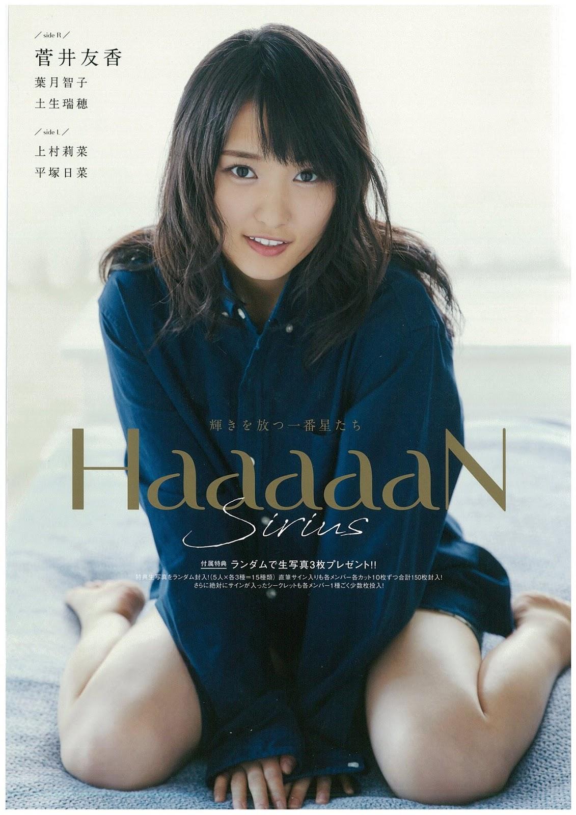 Sugai Yuuka 菅井友香, HaaaaaN Sirius 2017.12.10
