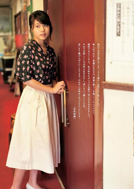 Kasumi Arimura 有村架純 Hiyokko ひよっこ Photos