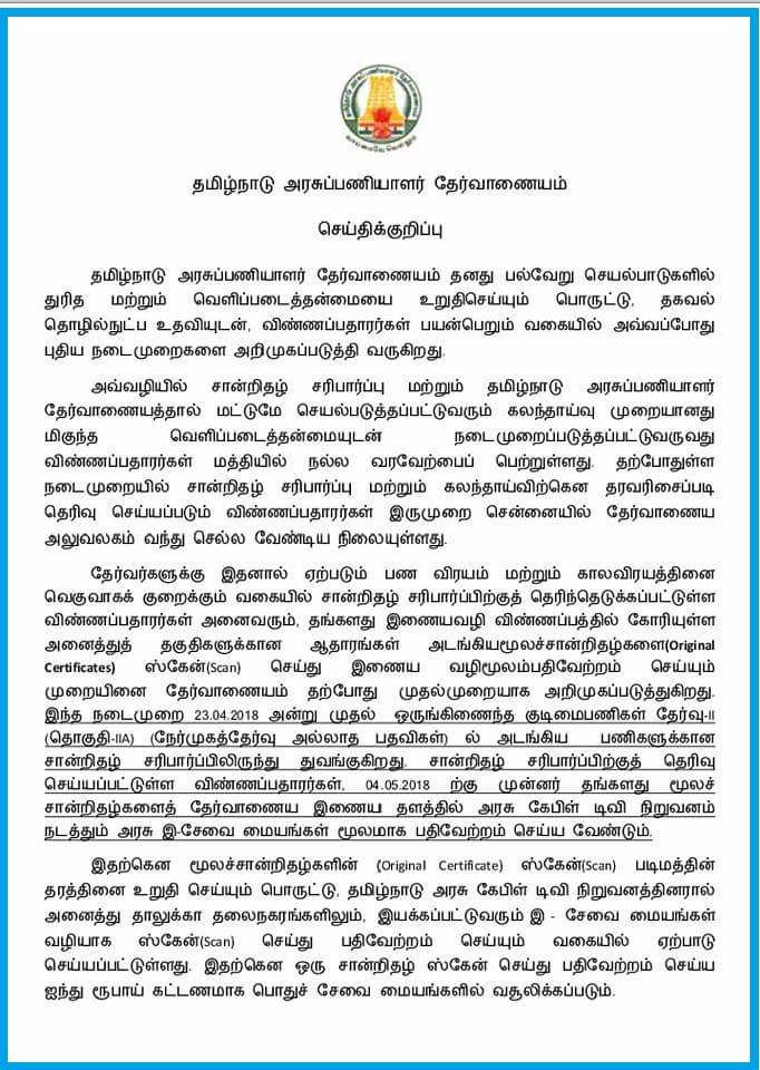TNPSC Official TNPSC Online Certificate verification System for Upcoming Exams 2018, 2019
