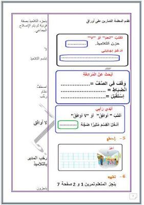 3 - مذكرة حرف الميم شمول
