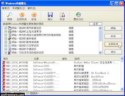 Windows 系統醫生