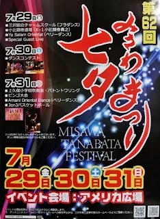 Misawa Tanabata Festival 2016 poster 平成28年みさわ七夕まつり ポスター matsuri