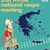Ξεκίνησε στην Πάργα η 21η Πανελλήνια Χειμερινή Συνάντηση Vespa (+ΒΙΝΤΕΟ)
