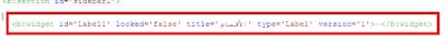 تحويل اضافة التسميات الي قائمة مندسلة