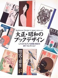 Book Cover Design in Japan 1910-40