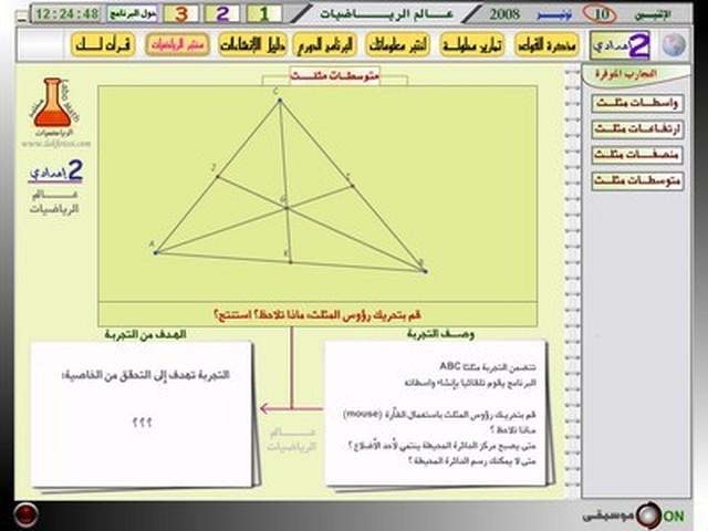 برنامج عالم الرياضيات للتعليم الثانوي والمتوسط