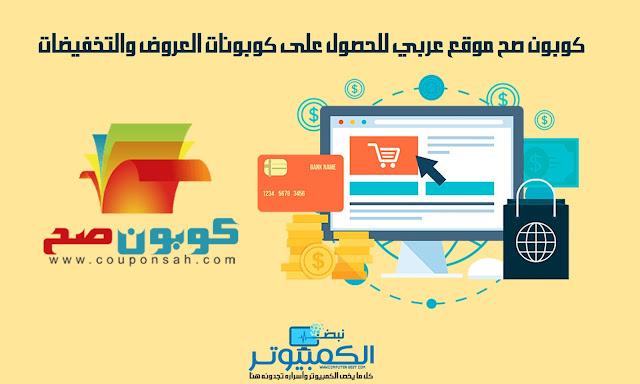 كوبون صح موقع عربي للحصول على كوبونات العروض والتخفيضات