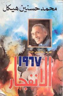 تحميل كتاب الأنفجار 1967 حرب الثلاثين سنة PDF