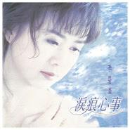Lilian Lee (Li Bi Hua 李碧华) - Lei Hen (泪痕)