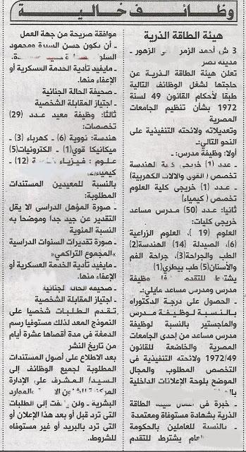 وظائف فى هيئة الطاقة الذرية للكليات العملية فى مصر