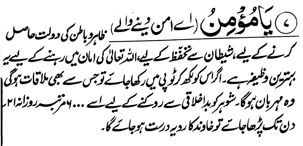 The used meaning in urdu word adawat