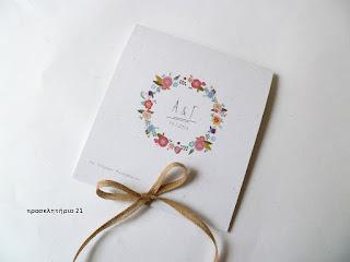 προσκλητηριο γαμου χειροποιητο ανοιξιατικο καλοκαιρινο με στεφανακι απο λουλουδια